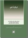 خرید کتاب درباره دین از: www.ashja.com - کتابسرای اشجع