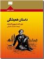خرید کتاب داستان همیشگی از: www.ashja.com - کتابسرای اشجع