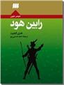 خرید کتاب رابین هود از: www.ashja.com - کتابسرای اشجع
