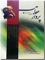 خرید کتاب پرواز عقاب - کریشنامورتی از: www.ashja.com - کتابسرای اشجع