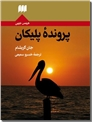خرید کتاب پرونده پلیکان از: www.ashja.com - کتابسرای اشجع