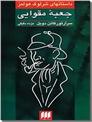 خرید کتاب جعبه مقوایی از: www.ashja.com - کتابسرای اشجع