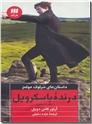 خرید کتاب درنده باسکرویل از: www.ashja.com - کتابسرای اشجع