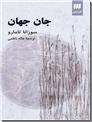 خرید کتاب جان جهان از: www.ashja.com - کتابسرای اشجع