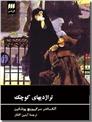 خرید کتاب تراژدی های کوچک از: www.ashja.com - کتابسرای اشجع