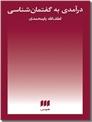 خرید کتاب درآمدی به گفتمان شناسی از: www.ashja.com - کتابسرای اشجع