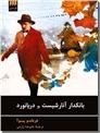 خرید کتاب بانکدار آنارشیست و دریانورد از: www.ashja.com - کتابسرای اشجع