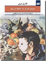 خرید کتاب مسیح هرگز به اینجا نرسید از: www.ashja.com - کتابسرای اشجع