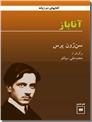 خرید کتاب آناباز از: www.ashja.com - کتابسرای اشجع