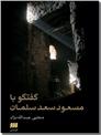 خرید کتاب گفتگو با مسعود سعد سلمان از: www.ashja.com - کتابسرای اشجع
