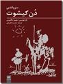 خرید کتاب دن کیشوت از: www.ashja.com - کتابسرای اشجع