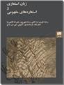 خرید کتاب زبان استعاری و استعاره های مفهومی از: www.ashja.com - کتابسرای اشجع