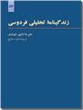 خرید کتاب زندگینامه تحلیلی فردوسی از: www.ashja.com - کتابسرای اشجع