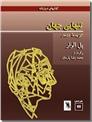 خرید کتاب تنهایی جهان از: www.ashja.com - کتابسرای اشجع