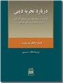 خرید کتاب درباره تجربه دینی از: www.ashja.com - کتابسرای اشجع