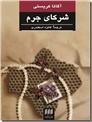 خرید کتاب شرکای جرم از: www.ashja.com - کتابسرای اشجع