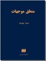خرید کتاب منطق موجهات از: www.ashja.com - کتابسرای اشجع