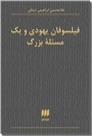 خرید کتاب فیلسوفان یهودی و یک مسئله بزرگ از: www.ashja.com - کتابسرای اشجع