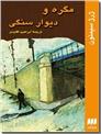 خرید کتاب مگره و دیوار سنگی از: www.ashja.com - کتابسرای اشجع