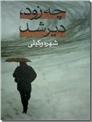 خرید کتاب چه زود دیر شد از: www.ashja.com - کتابسرای اشجع