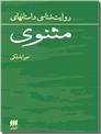 خرید کتاب روایت شناسی داستانهای مثنوی از: www.ashja.com - کتابسرای اشجع