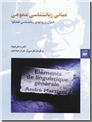 خرید کتاب مبانی زبان شناسی عمومی از: www.ashja.com - کتابسرای اشجع