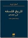 خرید کتاب تاریخ فلسفه قرن هجدهم از: www.ashja.com - کتابسرای اشجع