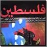 خرید کتاب فلسطین از: www.ashja.com - کتابسرای اشجع