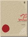 خرید کتاب شرحی بر نشانه ها از: www.ashja.com - کتابسرای اشجع