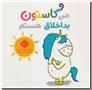 خرید کتاب سگی که به سوی ستاره می دود از: www.ashja.com - کتابسرای اشجع