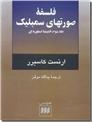 خرید کتاب فلسفه صورتهای سمبلیک از: www.ashja.com - کتابسرای اشجع