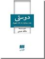 خرید کتاب دوستی از: www.ashja.com - کتابسرای اشجع