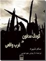خرید کتاب کودک مدفون و غرب واقعی از: www.ashja.com - کتابسرای اشجع