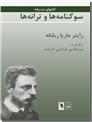 خرید کتاب سوگنامه ها و ترانه ها از: www.ashja.com - کتابسرای اشجع