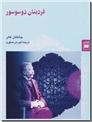 خرید کتاب فردینان دوسوسور از: www.ashja.com - کتابسرای اشجع