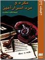 خرید کتاب مگره و مرد اسرار آمیز از: www.ashja.com - کتابسرای اشجع