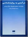 خرید کتاب درآمدی به روایت شناسی از: www.ashja.com - کتابسرای اشجع