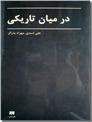 خرید کتاب در میان تاریکی از: www.ashja.com - کتابسرای اشجع