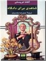 خرید کتاب شاهدی برای دادگاه از: www.ashja.com - کتابسرای اشجع