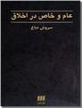 خرید کتاب عام و خاص در اخلاق از: www.ashja.com - کتابسرای اشجع