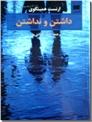 خرید کتاب داشتن و نداشتن از: www.ashja.com - کتابسرای اشجع
