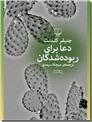 خرید کتاب دعا برای ربوده شدگان از: www.ashja.com - کتابسرای اشجع