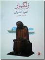 خرید کتاب زنگبار یا دلیل آخر از: www.ashja.com - کتابسرای اشجع
