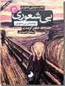خرید کتاب بیشعوری 3 - بی شعوری 3 از: www.ashja.com - کتابسرای اشجع