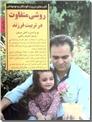 خرید کتاب روشی متفاوت در تربیت فرزند از: www.ashja.com - کتابسرای اشجع