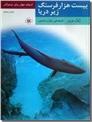خرید کتاب بیست هزار فرسنگ زیر دریا از: www.ashja.com - کتابسرای اشجع
