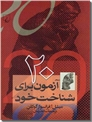 خرید کتاب 20 آزمون برای شناخت خود از: www.ashja.com - کتابسرای اشجع
