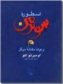 خرید کتاب اسطوره سوپرمن و چند مقاله دیگر از: www.ashja.com - کتابسرای اشجع