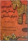 خرید کتاب گنجینه پرسشهای دنیای باستان از: www.ashja.com - کتابسرای اشجع