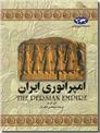 خرید کتاب امپراتوری ایران از: www.ashja.com - کتابسرای اشجع